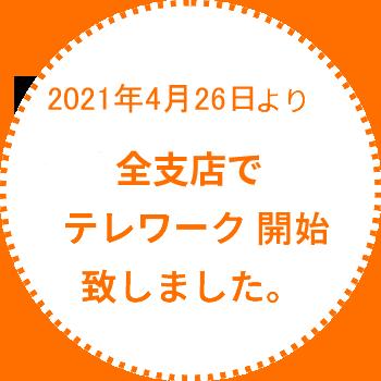 2021年1月8日より全支店で無期限のテレワーク開始致しました。